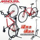 ミノウラDS-2200ディスプレイスタンドMINOURA自転車スタンド収納縦置き横置き