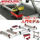 ミノウラ モッズローラー MINOURA MOZ-Roller 3本ローラー台 自転車 トレーニングの商品画像