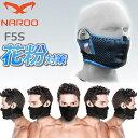 NAROO MASK (ナルーマスク) F5S ブルー スポーツ マスク 花粉対策