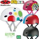 OGK FR-MINI (FR-ミニ) ヘルメット 幼児用 ...