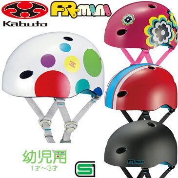 OGK FR-MINI (FR-ミニ) ヘルメット 幼児用 [サイズ:47-51cm] (年齢のめやす:1才〜3才くらい) 子供用ヘルメット 自転車 ヘルメット SG基準 オージーケー