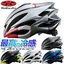 OGK カブト ゼナード・EX ロードバイク 自転車 ヘルメット 冷感 JCF(公財)日本自転車競技連盟公認 ze...
