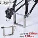 オーストリッチ [NEW] エンド金具 [リア用] (ロード用:130mm/高さ110mm) 自転車 ロード 輪行 bebike