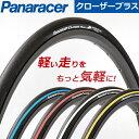 自転車 タイヤ パナレーサークローザープラス 軽量 ロードバイク タイヤ クリンチャータイヤ 700C 650C 26インチ CLOSER PLUSの商品画像