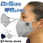 パールイズミMSK-03ベンチレーションマスク自転車スポーツマスク呼吸がしやすい2020年モデル