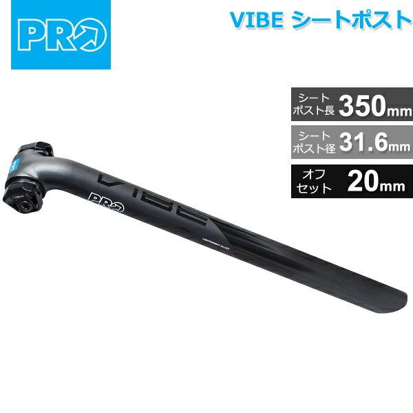 自転車用パーツ, シートポスト  PRO() VIBE 31.6mm350mm :20mm 234g ALLOY (R20RSP0173X) shimano