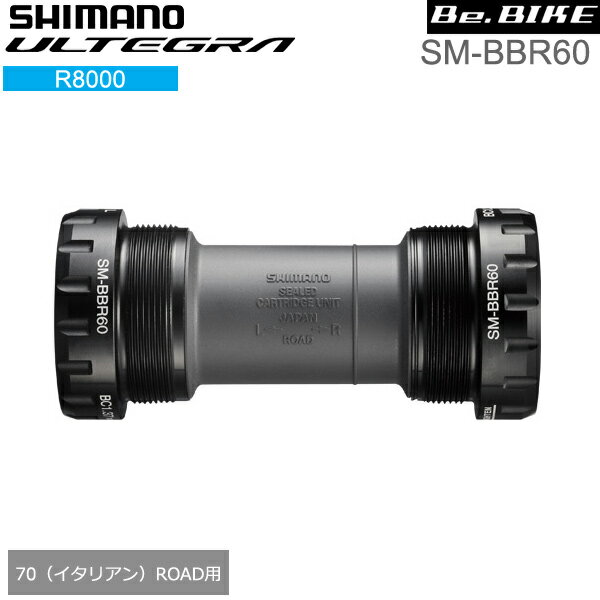 シマノ shimano ULTEGRA(アルテグラ)SM-BBR60 70(イタリアン) ROAD用 付属/TL-FC25 (ISMBBR60I) アルテグラ R8000シリーズ
