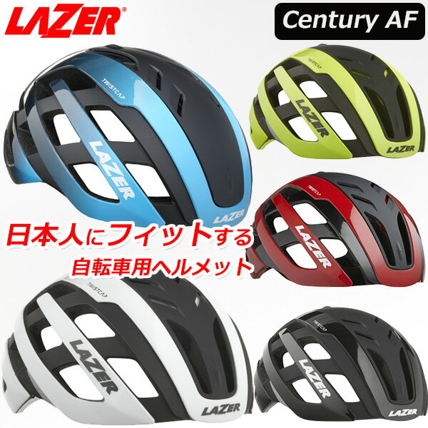 LAZER(レイザー)センチュリーCenturyAF自転車ロード用ヘルメットアジアンフィット