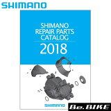 シマノ リペアパーツカタログ 2018年 SHIMANO シマノ製品の補修用部品を網羅