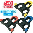 送料無料シマノSPD-SLクリートSM-SH10SM-SH11SM-SH12SHIMANO固定タイプフロートタイプ赤青黄