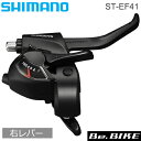 シマノ(shimano) ST-EF41 右レバーのみ 7S...