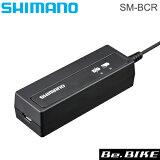 SM-BCR SHIMANO バッテリーチャージャー本体 ビルトイン(内蔵式)バッテリー充電器 (ISMBCR2) (シマノ デュラエース / アルテグラ) DURA-ACE 9070/ ULTEGRA 6700 Di2シリーズ 自転車 ロード bebike