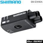 SM-EW90A SHIMANO ワイヤージャンクション コックピット用ジャンクション (3ポート仕様)(ISMEW90A) (シマノ デュラエース) DURA-ACE 9070 Di2シリーズ ロード