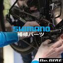 駆動体ユニット (Y37R98080)シマノ シマノ 補修パーツ bebike