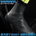 shimano (シマノ) S-PHYRE インサレーテッド シューズカバー 2017年モデル 秋冬 自転車