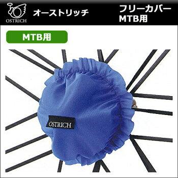 オーストリッチフリーカバーMTB用(ostrich-cs-cover-mtb)【自転車】