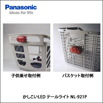 Panasonic(パナソニック)NL-921PかしこいLEDテールライト【自転車】