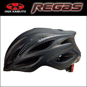 【ポイント2倍】■送料無料■OGK REGAS リガス ヘルメット【オージーケーカブト】【自転車】OGK...
