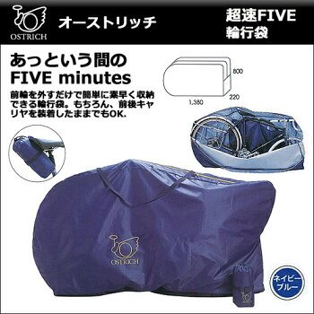 オーストリッチ超速FIVE輪行袋【80】【自転車】