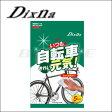DixNa 自転車ボティー用おそうじクロス いつも自転車きれいで元気!(TF-1) 工具 自転車 bebike