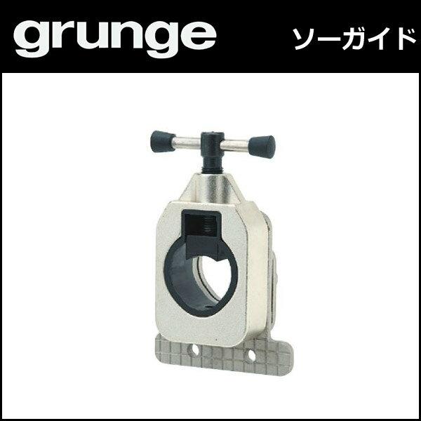gurunge(グランジ) ソーガイド 自転車 工具