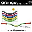 gurunge(グランジ) FUNライザーハンドルバー レッド 自転車 ハンドル
