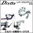 Dixna レバーコラムマウント STD(22.2mm) シルバー ブレーキ・シフト アクセサリー bebike