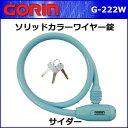 ゴリン G-222W ソリッドカラーワイヤー錠 サイダー 自...