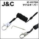 J&C JC-027SD サドルキーパー 自転車 鍵 ワイヤ...