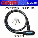 ゴリン G-222W ソリッドカラーワイヤー錠 ブラック 自...