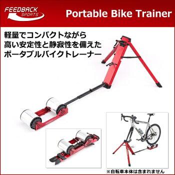 FeedbackSports(フィードバッグスポーツ)ポータブルバイクトレイナーPortableBikeTrainer軽量コンパクト自転車トレーナーローラー台bebike