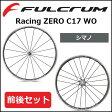 フルクラム(FULCRUM) Racing ZERO C17 WO (前後セット) シマノ 自転車 ホイール ロード