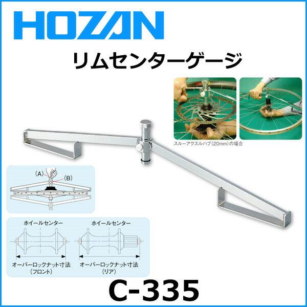 HOZAN(ホーザン) C-335 リムセンターゲージ 自転車 工具