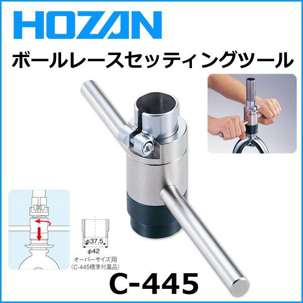 HOZAN(ホーザン) C-445 ボールレースセッティングツール 自転車 工具