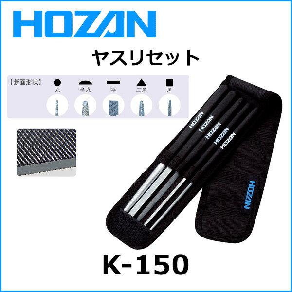HOZAN(ホーザン) K-150 5本組ヤスリ 自転車 工具
