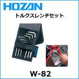 HOZAN(ホーザン) W-82 トルクスレンチセット 自転車 工具