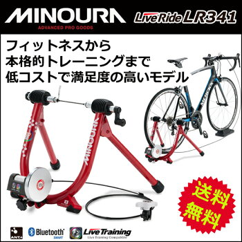 MINOURA(ミノウラ)LR341ライブライドシリーズ(LiveRide)マグライザーG付自転車サイクルトレーナーbebike