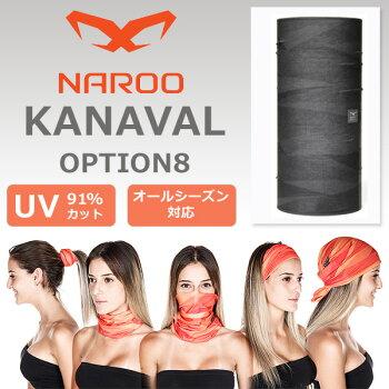 NAROOMASK(ナルーマスク)KANAVALOPTION8スポーツマスク