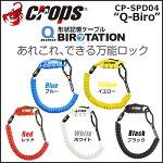 Crops(クロップス)Q-Biro(バイロ)形状記憶ケーブルCP-SPD04ダブルスチールワイヤー3桁式ダイヤルロック自転車鍵ロック防犯対策に施錠カギ