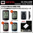 CATEYE(キャットアイ)CC-PA110W+ パドローネ プラス ワイヤレスコンピュータ 自転車 ロード bebike