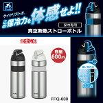THERMOSサーモス真空断熱ストローボトルFFQ-600保冷ボトル自転車bebike