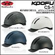 OGK KABUTO (オージーケーカブト) KOOFU (コーフー) CS-1 ヘルメット 自転車 ロード bebike