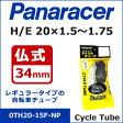 panaracer(パナレーサー) Cycle Tube 0TH20-15F-NP H/E 20×1.5〜1.75 仏式34mm 自転車 チューブ