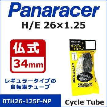 panaracer(パナレーサー)CycleTube0TH26-125F-NPH/E26×1.25仏式34mm自転車チューブ
