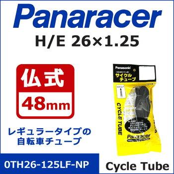 panaracer(パナレーサー)CycleTube0TH26-125LF-NPH/E26×1.25仏式48mm自転車チューブ