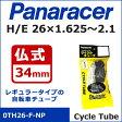 panaracer(パナレーサー) Cycle Tube 0TH26-F-NP H/E 26×1.625〜2.1 仏式34mm 自転車 チューブ