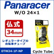 panaracer(パナレーサー) Cycle Tube 0TW24-1F-NP W/O 24×1 仏式34mm 自転車 チューブ