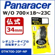 panaracer(パナレーサー) Cycle Tube0TW700-20F-NP W/O 700×18〜23C 仏式34mm 【80】 自転車 チューブ
