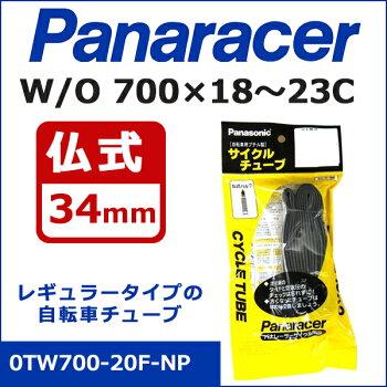 700×18〜23仏式(32mm)パナレーサーサイクルチューブ