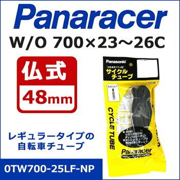 700×23〜26仏式(48mm)パナレーサーサイクルチューブ